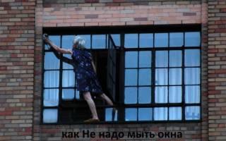 Помывка окон с внешней стороны