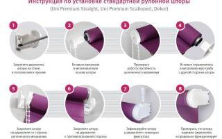 Как закрепить рулонные шторы на пластиковые окна