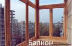 Чем отличается лоджия от балкона по закону